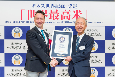 Guinness World Records official certification awards ceremony (Photo: Business Wire)