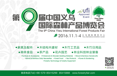 The 9th China Yiwu International Forest Products Fair to be Held in November 2016 (Graphic: Business ...