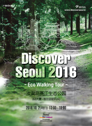 """""""2016 Discover Seoul"""" poster (Graphic: Business Wire)"""