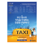 Busan Metropolitan City started Busan Tour Taxi service from May, 2016. Busan Tour Taxi service provides convenient transportation to Korean and overseas visitors. 100 qualified and trained taxi drivers provide quality service and guided tours, including places to eat. Visitors can use the service on a reservation basis only by calling the official call service center at +82 51-600-1004. The call center operates 24 hours. (Graphic: Business Wire)