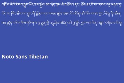 Noto Sans Tibetan (Photo: Business Wire)