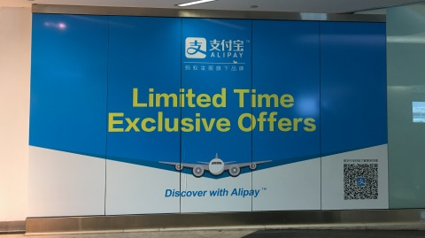 To celebrate the launch of Alipay at San Francisco International Airport, DFS will offer shoppers an exclusive promotion until November 30 when purchasing with the Alipay mobile app. (Photo: Business Wire)
