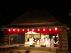 Rural kabuki (Photo: Business Wire)