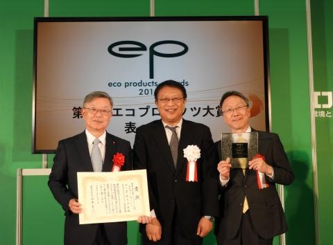 Award Ceremony Dec. 8, 2016 (Photo: Business Wire)