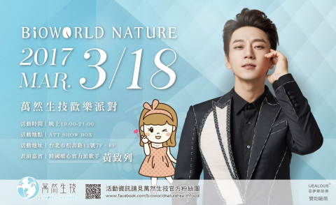 Renowned South Korean pop singer-songwriter Hwang Chi-yeul is invited by Bioworld Nature to perform a live concert at ATT Show Box in Taipei on Mar. 18, 2017. (Graphic: Business Wire)