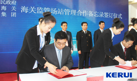 Yang Xian (left), Chairman of Kerui Petroleum, at signing ceremony (Photo: Business Wire)