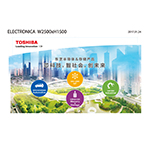 「electronica China 2017」東芝ブースのコンセプト (画像:ビジネスワイヤ)