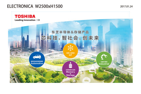 「electronica China 2017」東芝ブースのコンセプト (画像:ビジネスワイヤ)