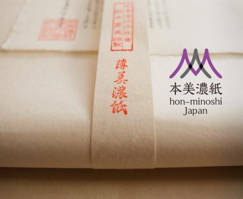 Mino-Washi (Japanese paper) (Photo: Business Wire)