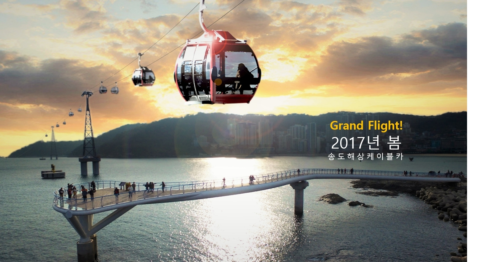Picsolve wins contract to elevate visitor experience at Busan Air Cruise (Photo: Business Wire)