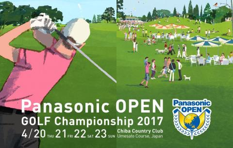 Panasonic Open Golf Championship 2017 (Graphic: Business Wire)