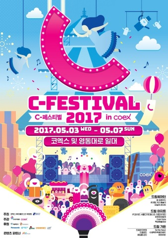Korea's largest urban cultural event, C-Festival 2017, kicks off on May 3rd and runs through May 7th at COEX and Yeongdong-daero area in Seoul. The event is celebrating its third edition this year and will be hosted by the Korea International Trade Association (KITA) and Gangnam-gu, and supervised by the Committee of the COEX MICE Cluster and COEX. The festival will be held on the first major long weekend of 2017 in Korea. More than two million people are estimated to visit the festival. (Graphic: Business Wire)