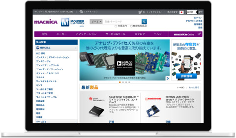 Mouser Electronics is partnering with Macnica to deliver the highest levels of service and support to Japanese electronic design engineers. With the distribution partnership, Mouser and Macnica are introducing a new co-branded website available for customers in Japan. (Photo: Business Wire)