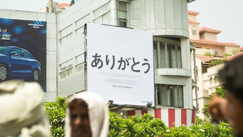 "Nakamuraya Co., Ltd., operator of the Nakamuraya curry restaurant, is commemorating the 90th anniversary of Japan-India Friendly Exchanges and the company's Indian-style curry with a billboard in Gurgaon saying ""Thank you"" in Japanese. (Photo: Business Wire)"