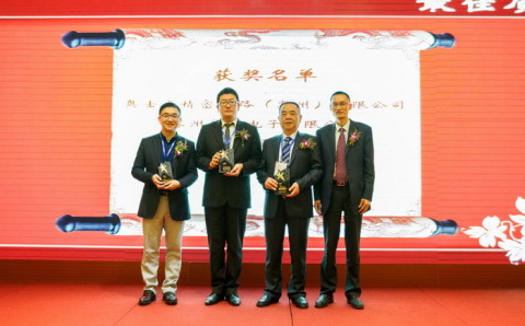 Yingjia Pan (far left) represented Airgain and accepted the Best Quality Award from T&W at the Gongjin Stock's 2017 Supplier Conference. (Photo: Business Wire)