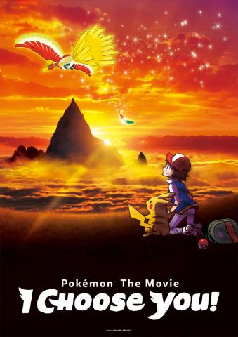 Pokémon the Movie: I Choose You! (Photo: Business Wire)