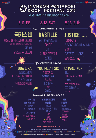 Incheon Pentaport Rock Festival 2017 will take place at Incheon Songdo Moonlight Festival Park (Pentaport Park) from August 11 to 13. The final lineup announced. Bastille, Justice, Dua Lipa, Charli XCX, DNCE and Swanky Dank and some 80 popular acts from Korea. (Graphic: Business Wire)
