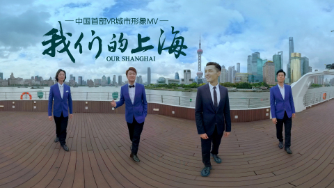 The Our Shanghai VR experience stars the famous Shanghainese actor Hu Ge and tours the city. (Photo: Business Wire)