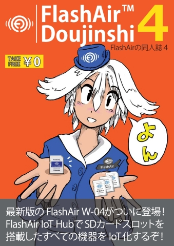 東芝メモリ株式会社:「FlashAir Doujinshi 4」(写真:ビジネスワイヤ)