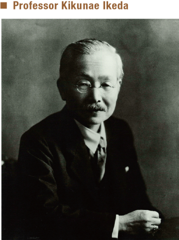 Professor Kikunae Ikeda (Graphic: Business Wire)