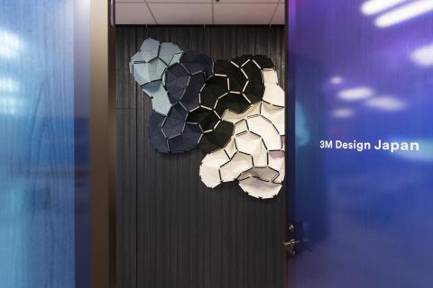 3M Design Center - Japan. (Photo: Business Wire)