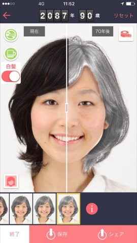 Dai-ichi Life's health app's enhanced FaceAI recognition can predict how people will look as they age (Photo: Business Wire)