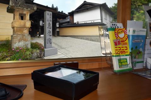 高野山の仏教寺院の恵光院にあるATOM ePassportリーダー(写真:ビジネスワイヤ)