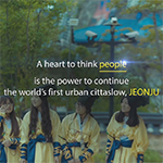 First Jeonju World Slowness Forum and Slowness Award to Open on November 1