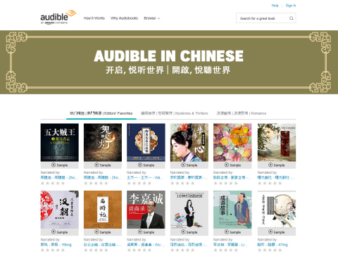 Audible.com launches dedicated Chinese content offering at www.audible.com/chinese (Graphic: Business Wire)