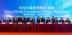 Abre el Foro Mundial de Inversiones de China en Hangzhou 2017