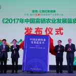 The First China (Chongqing) Selenium Enrichment Industry Development Conference, Organized by the Chongqing Jiangjin Agriculture Commission, Was Held in Jiangjin