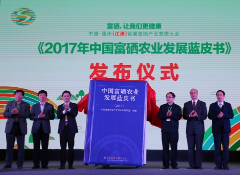 2017 Blue Book on China's Selenium Enrichment Agricultural Development (Photo: Business Wire)