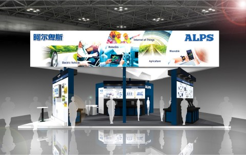 Alps Electric Booth Design (Graphic: Business Wire)
