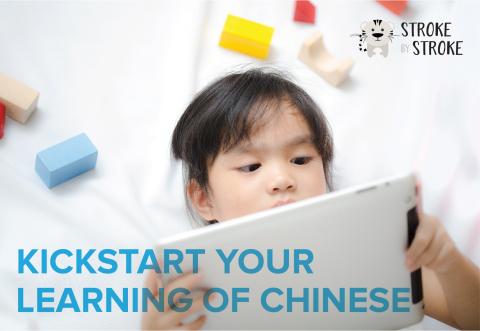 Kickstarting Your Learning of Chinese (Photo: Business Wire)