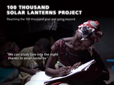 Panasonic's 100 Thousand Solar Lanterns Project reached the 100 thousand goal. (Photo: Business Wire)