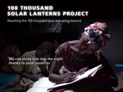 """松下的""""十万盏太阳能灯项目""""达到10万盏目标。(照片:美国商业资讯)"""