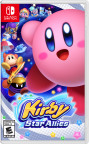 Kirby Star Allies is one of the largest and most robust games in the Kirby series – and the first on Nintendo Switch! (Graphic: Business Wire)
