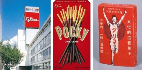 About Ezaki Glico, Left: Ezaki Glico Co., Ltd. (Japan Headquarters), Middle: Pocky, Right: The company's first product (The Nutritious Glico caramel at the time of founding in 1922)  (Photo: Business Wire)