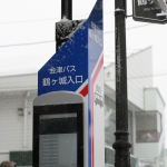 E Ink's Partnership with Papercast Delivers Japan's First Smart Signage Bus Stop