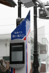 First smart bus stop signage in Japan to use E Ink's electronic paper displays (Photo: Business Wire)