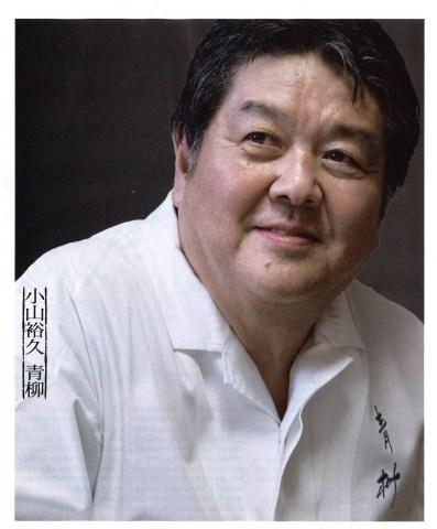 Sr. Hirohisa Koyama (Photo: Business Wire)