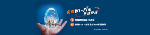香港寬頻集團(「香港寬頻」)宣布推出「香港寬頻Wi-Fi蛋」全球流動數據服務。
