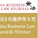Dorsey Wins Banking & Finance Award in China Business Law Awards 2017-2018