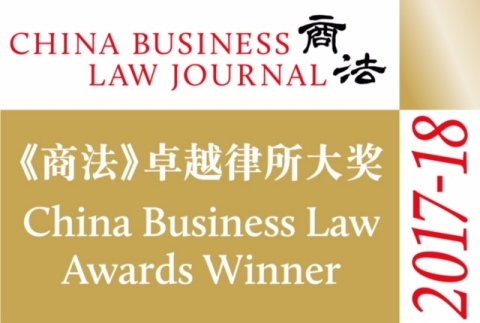 "Dorsey & Whitney LLP was named a winner in the category of ""Banking & Finance"" in the China Business ..."