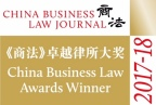 "Dorsey & Whitney LLP was named a winner in the category of ""Banking & Finance"" in the China Business Law Awards 2017-2018. (Photo: Business Wire)"
