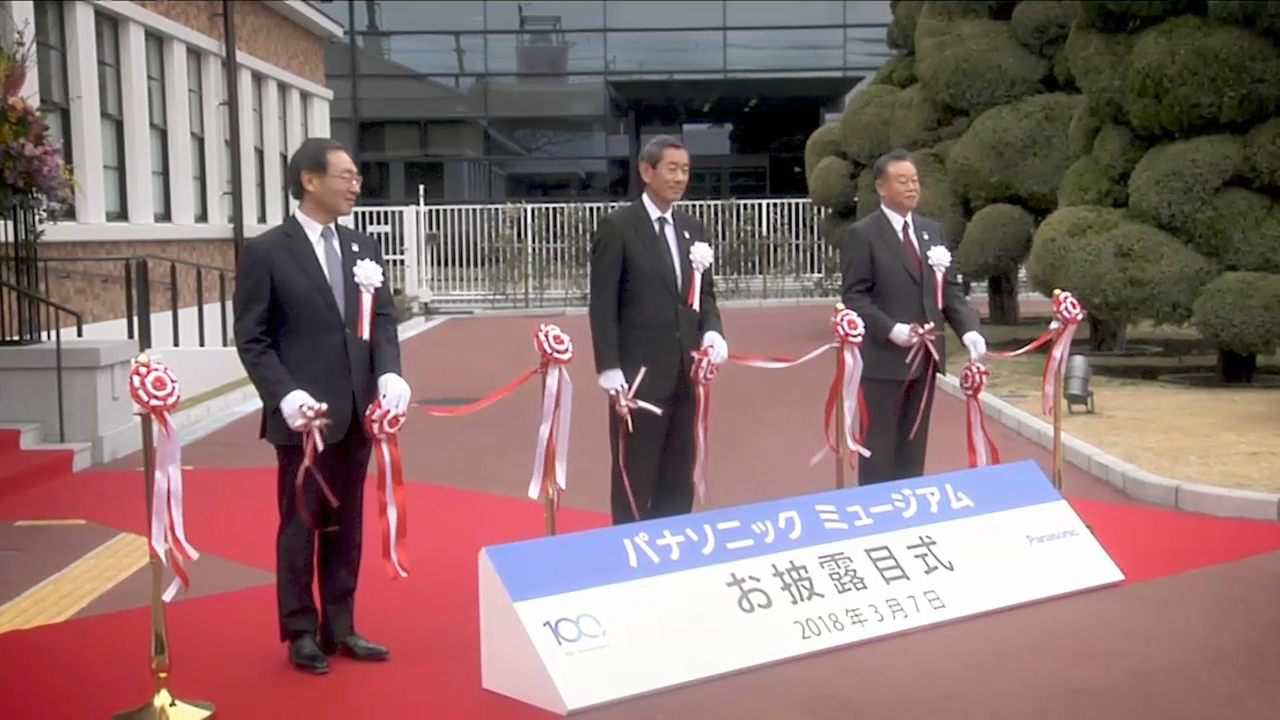 Panasonic Museum Opens with Ceremony