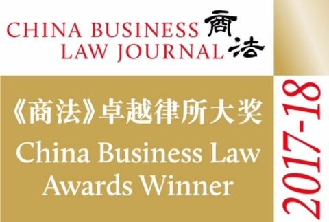 ドーシー&ホイットニーが2017~2018年中国商法卓越法律事務所大賞で銀行・金融部門賞を受賞(写真:ビジネスワイヤ)