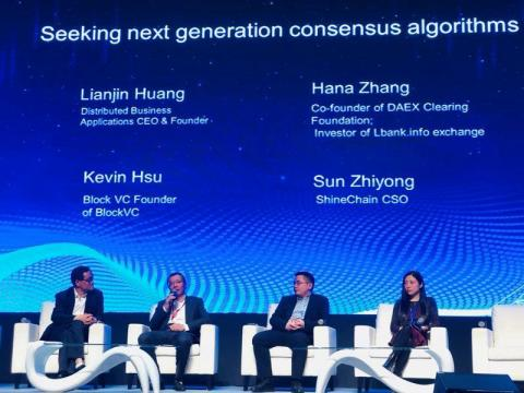 Dr. Sun Zhiyong (second from the left), CSO of ShineChain, joins in themed forum at TOKENSKY 2018 (Photo: Business Wire)