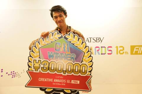 ISLAM LUTHFI SYAIFUL, the winner of THE GREATEST GATSBY PRIZE in the 12th GATSBY CREATIVE AWARDS (Photo: Business Wire)