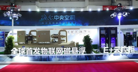China's first magnetic IoT central air-conditioner by Haier (Photo: Business Wire)